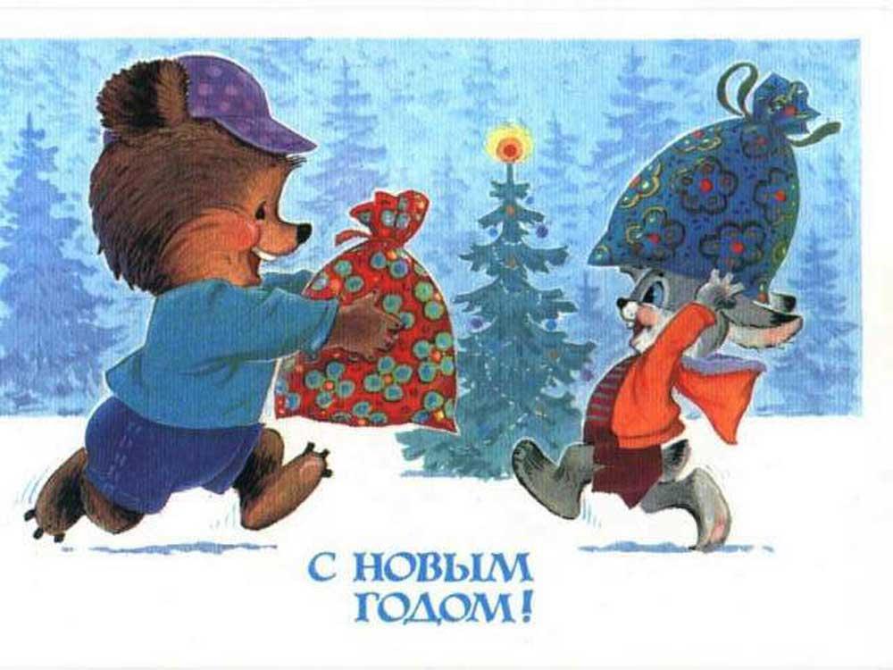 Старые советские открытки цена нумизматика цены на монеты россии